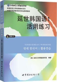 延世韩国语1活用练习/韩国延世大学经典教材系列
