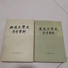 先秦文学史参考资料    西汉文学史参考资料  两本合售