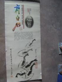 2007年著名国画大师齐白石精品选挂历