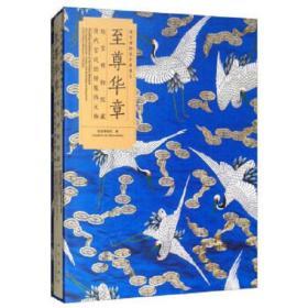 至尊华章 故宫博物院藏清代宫廷织绣服饰文物