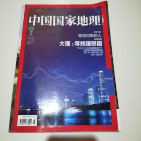 中国国家地理2014.5闪电大理蜂鸟灶台画金川