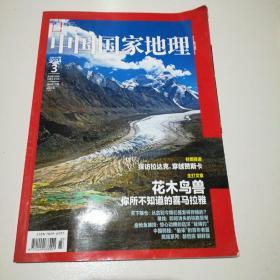 中国国家地理2014.3