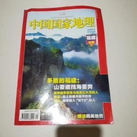 中国国家地理2009.5福建专辑(下)