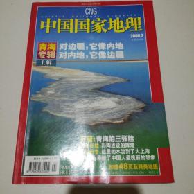 中国国家地理2006.2青海专辑上辑