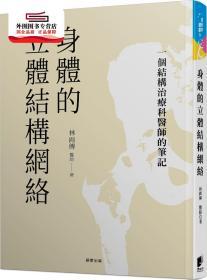 预售【外图台版】身体的立体结构网络 / 林两传作 晨星