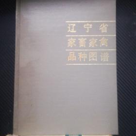 辽宁省家畜家禽品种志