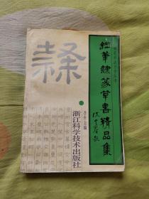 钢笔隶篆草书精品集