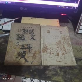 初级小学课本 第  六、七册  语文