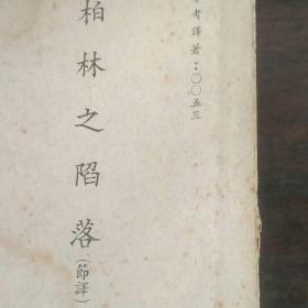 柏林之陷落(节译) 1968年台北钟山书局出版