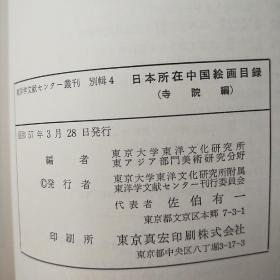 昭和57日文原版 日本所在中国绘画目录 寺院编