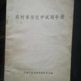 农村常用化学试剂手册