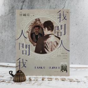 香港中华书局版  甘国亮《我問人  人問我》(锁线胶订)