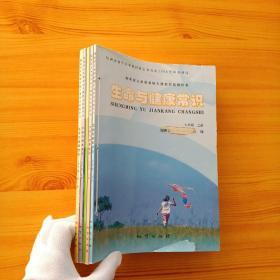 湖南省义务教育地方课程实验教科书   生命与健康常识 七年级(上下)八年级(上下)九年级(全一册)共5本合订【内页干净】