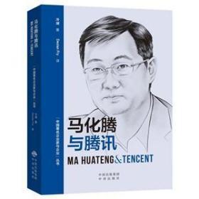 正版现货 中国著名企业家与企业丛书:马化腾与腾讯(汉英双语)