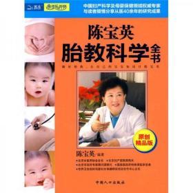 陈宝英胎教科学全书