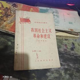 中学政治课本 我国社会主义革命和建设(试用课本)