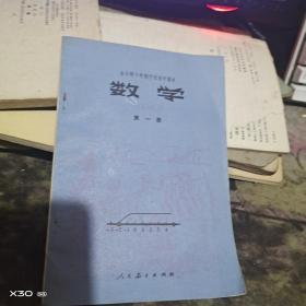 全日制十年制学校初中课本: 数学 第一册