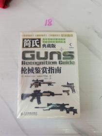 简氏枪械鉴赏指南