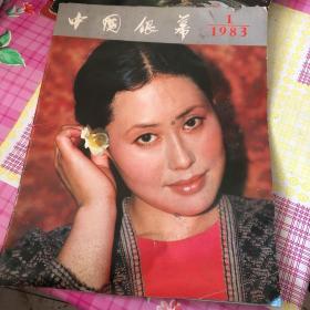 中国银幕 1983 1