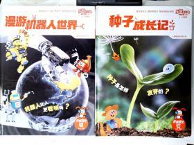乐智小天地 阶梯探究:漫游机器人世界+种子成长记   2册合售