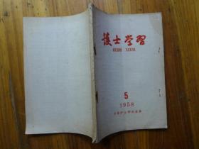 护士学习 1958.5