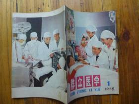 群众医学 1978.1