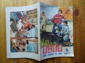 群众医学 1977.5·朱静伟画《雨中送喛》刘二刚《农忙托儿所》