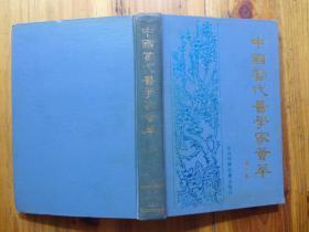 中国当代医学家荟萃 第一卷
