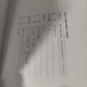 林久江篆书唐诗300首。