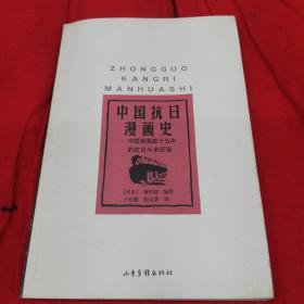 中国抗日漫画史:中国漫画家十五年的抗日斗争历程