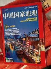 中国国家地理(2020江苏高考学子专阅)十品-70元包邮