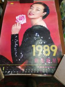 1989年银苑新星(不完全,只有1-4月、8、9)挂历