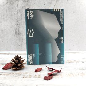 香港三联书店版  叶李华《衛斯理回憶錄之移心》(锁线胶订)