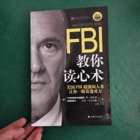 FBI教你读心术,