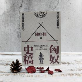 香港三联书店版  陈序经《匈奴史稿》(锁线胶订)
