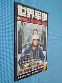 世界军事 2009.8