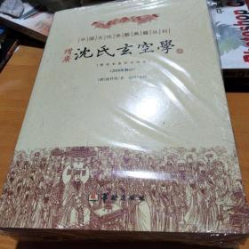 增广沈氏玄空学(2010年修订)全新