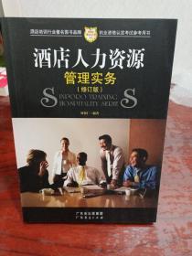 酒店人力资源管理实务(修订版)
