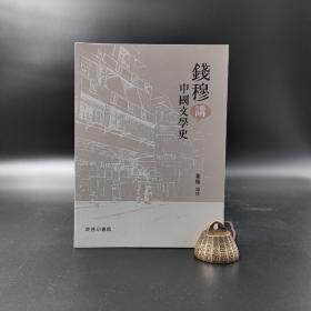香港商务版  叶龙《錢穆講中國文學史》(锁线胶订)