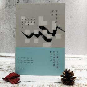 香港商务版  刘东芹《草書字法解析》(锁线胶订)