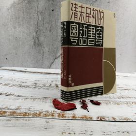 香港三联书店版  李婉薇《清末民初的粵語書寫(修訂版)》(锁线胶订)