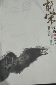 新宋Ⅱ·权柄1