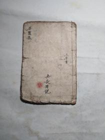民国线装书改良绘图【初学必读名贤集】