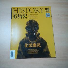 看历史 2017年6月刊总第125期【化武幽灵】