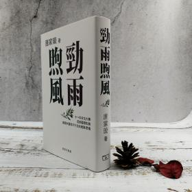 香港商务版  唐家璇《勁雨煦風》(精装)