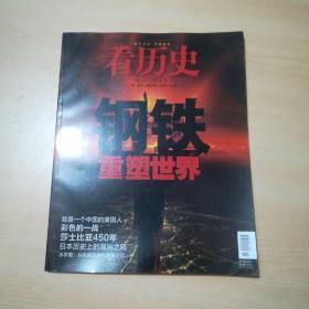 看历史 2014年11月刊总第53期【钢铁—重塑世界】