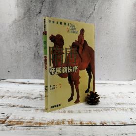 香港商务版 尹夏清《隋唐:帝國新秩序》