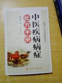 中医疾病病症处方手册