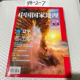 中国国家地理2020.01(辽宁专辑上)