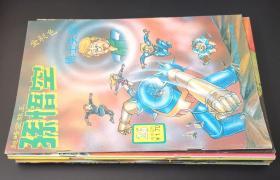 彩色连环画册《 超时空猴王孙悟空》10本合拍